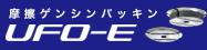 摩擦減震UFO-E
